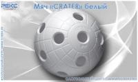 МЯЧ CR8ER (КРАТЕР)
